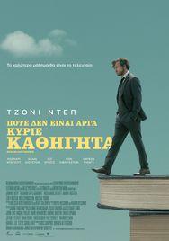 Η ταινία «Ποτέ Δεν Είναι Αργά Κύριε Καθηγητά» έρχεται στους κινηματογράφους (pics+video)