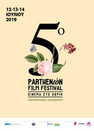 5ο Parthenώn Film Festival στον Παρθενώνα Χαλκιδικής