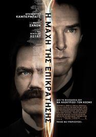 """Η αληθινή ιστορία """"The Current War"""" έρχεται στους κινηματογράφους (pics+video)"""