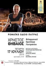 Χρήστος Θηβαίος και Φιλαρμονική Ορχήστρα Λουτρακίου στο Ρωμαϊκό Ωδείο Πάτρας