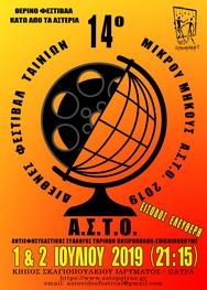 14ο Διεθνές Φεστιβάλ Ταινιών Μικρού Μήκους Α.Σ.Τ.Ο. 2019 στο Σκαγιοπούλειο