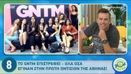 GNTM: Όλα όσα έγιναν στην πρώτη οντισιόν της Αθήνας!  (video)