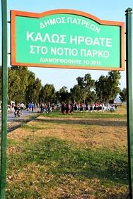 Δειλινά καλοκαιριού στο γεμάτο από κόσμο Νότιο Πάρκο της Πάτρας (pics)