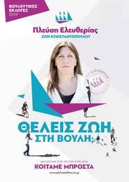 Ομιλία Ζωής Κωνσταντοπούλου στο Θεατράκι Μαρίνας Πατρών