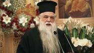 Αμβρόσιος για εκλογές: 'Δώστε τη χαριστική βολή σε Τσίπρα και ΣΥΡΙΖΑ!'