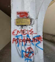 Ιωάννινα - Έγραψαν συνθήματα σε γραφεία υποψηφίων της ΝΔ και του ΚΙΝΑΛ (φωτο)