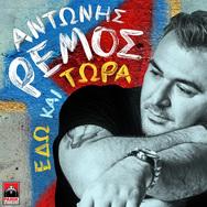 """""""Εδώ και τώρα"""" το νέο τραγούδι από τον Αντώνη Ρέμο"""