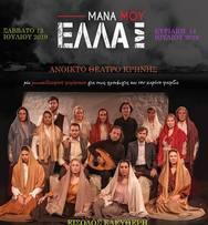 'Μάνα Μου Ελλάς' στο Ανοικτό Θέατρο Κρήνης