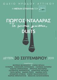 Γιώργος Νταλάρας: Τα Μουσικά Γενέθλια 'DUETS' στο Ηρώδειο