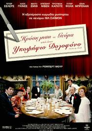 Προβολή Ταινίας 'Πρόσκληση σε γεύμα από υποψήφιο δολοφόνο' στο Cine Kastro