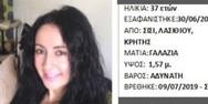 Κρήτη - Αίσιος τέλος στην εξαφάνιση της Βρετανίδας τουρίστριας