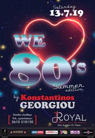 'We love 80s' στον Κήπο του Royal