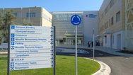 ΠΟΕΔΗΝ: Kαλεί τον Κικίλια να παρέμβει για την υπολειτουργία του νοσοκομείου Λευκάδας
