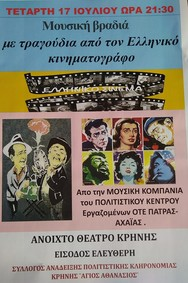Μουσική Βραδιά με Τραγούδια από τον Ελληνικό Κινηματογράφο στο Θέατρο Κρήνης