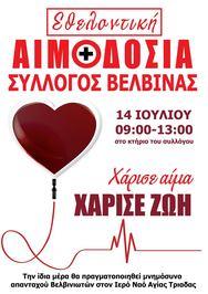 Εθελοντική Αιμοδοσία στην Βελβίνα