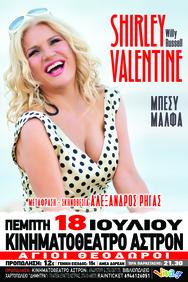 'Shirley Valentine' στο Κινηματοθέατρο Άστρον