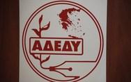Η ΑΔΕΔΥ με αφορμή την κλήση σε «απολογία» του Προέδρου της ΠΟΕΔΗΝ, Μιχάλη Γιαννάκου
