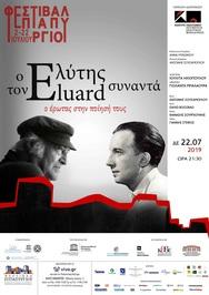'Ο Ελύτης Συναντά τον Ελυάρ' στο Φεστιβάλ Επταπυργίου