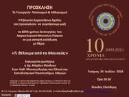 Εκδήλωση 10 χρόνια Αρχαιολογικό Μουσείο Πατρών