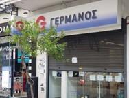 Πάτρα - Κινητοποιήσεις για το κλείσιμο του 'Γερμανού' στη Μαιζώνος