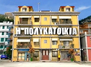 Η «Πολυκατοικία» επιστρέφει - Δείτε ποιοι θα παίξουν