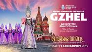 Η Αιώνια Ρωσία - Gzhel Dance Theater of Russia στο Christmas Theater