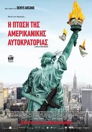 """The Fall of the American Empire"" - Μια δραματική κωμωδία με πολλά μηνύματα στους κινηματογράφους"
