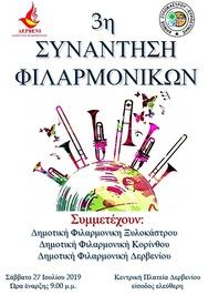 3ο Φεστιβάλ Φιλαρμονικών Δήμου Ξυλοκάστρου - Ευρωστίνης στο Δερβένι Κορινθίας