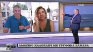 Ο Τρύφωνας Σαμαράς στους Αταίριαστους (video)
