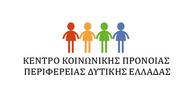 Το Κέντρο Κοινωνικής Πρόνοιας Δυτ. Ελλάδας σχετικά με την μονάδα φιλοξενίας ΑμεΑ των Λεχαινών