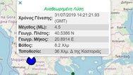 Σεισμός 4,5 Ρίχτερ στην Καστοριά