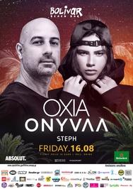 Oxia & Onyvaa at Bolivar Beach Bar