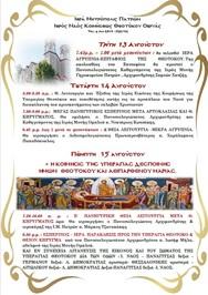 Το πρόγραμμα των θρησκευτικών εκδηλώσεων του Ι.Ν. Κοιμήσεως Θεοτόκου Οβρυάς