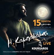 Ηλίας Καμπακάκης at Koursaros Beach club