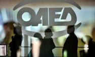 Εποχικό επίδομα ΟΑΕΔ: Ποιοι το δικαιούνται