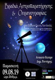 'Αστροπαρατήρηση και Ουρανογραφία' στο Ανοικτό Θέατρο Δημήτρης Ροντήρης