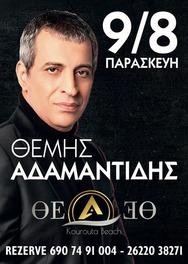 Ο Θέμης Αδαμαντίδης στο Θέα
