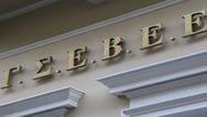 ΓΣΕΒΕΕ: Θετική η τροπολογία του υπ. Εργασίας