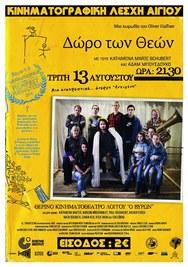 Προβολή ταινίας 'Δώρο των Θεών' στο Θερινό Κινηματοθέατρο Λόγγου