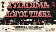 Στίχοιμα και Λόγος Τιμής στην Τεχνόπολη