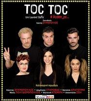 'Toc Toc' στο Αρχαίο Ρωμαϊκό Ωδείο