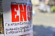 'Σαφάρι' για τη φοιτητική στέγη στην Πάτρα - Το ζενίθ και το ναδίρ των ενοικίων