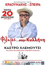 Σταμάτης Κραουνάκης + Σπείρα Σπείρα στο Κάστρο Χλεμούτσι