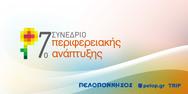 7ο Συνέδριο Περιφερειακής Ανάπτυξης στην Achaia Clauss