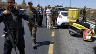 Ισραήλ: Παλαιστίνιος έριξε το αυτοκίνητο του σε δύο πολίτες