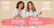 Γλυκερία και Μελίνα Ασλανίδου στο Θέατρο Ε.Η.Μ.