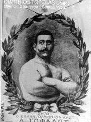 Δημήτρης Τόφαλος - Ο θρυλικός αρσιβαρίστας, ο μυθικός παλαιστής!