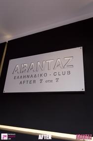 Every Night Only Greek στο Αβαντάζ 17-08-19