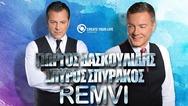 Σπυράκος - Δασκουλίδης Live at Remvi Pool Bar