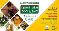 3η Έκθεση 'Κρασί - Μέλι - Λάδι & Ελιά' στο Άλσος Περιστερίου